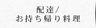 配達/お持ち帰り料理|日本料理・京懐石 魚庄