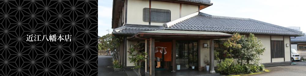 魚庄について|近江八幡本店
