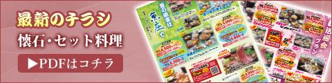 最新チラシ(オモテ)