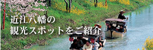近江八幡の観光スポットをご紹介