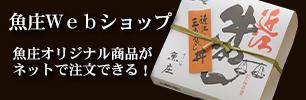 NEXCO中日本オンラインモール