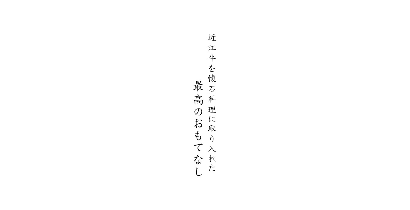 メインピクト2|日本料理・京懐石 魚庄